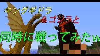 getlinkyoutube.com-【マインクラフト】ゴジラ&キングギドラと同時に戦ってみたw