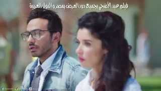 "getlinkyoutube.com-تريلر فيلم "" اهواك "" تامرحسني - غادة عادل Trailer ""Ahwak"" Movie  Tamer Hosny"