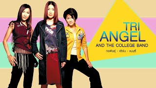 getlinkyoutube.com-TRI ANGEL AND THE COLLEGE BAND : รวมศิลปิน TRI ANGEL AND THE COLLEGE BAND [Official Music Long Play]