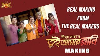 Tui Amar Rani  | Movie Making | Behind The Scene |Pijush Saha | Relesing 12th April