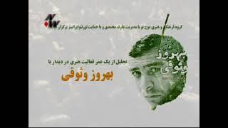 getlinkyoutube.com-تجلیل از بهروز وثوقی-Behrouz Vosoughi Tribute- tajlil