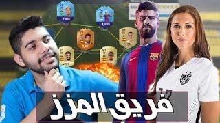 فوت درافت : تشكيله المزز - والله انهم رهيبيين FIFA 17 |