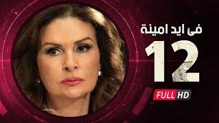 getlinkyoutube.com-Fi Eid Amina Eps 12 - مسلسل في أيد أمينة - الحلقة الثانية عشر - يسرا وهشام سليم