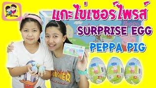 getlinkyoutube.com-แกะไข่เซอร์ไพรส์ เป๊ปปาพิก  Surprise Egg  Peppa Pig  พี่ฟิล์ม น้องฟิวส์ Happy Channel