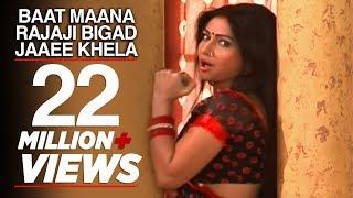 getlinkyoutube.com-Baat Maana Rajaji Bigad Jaaee Khela (Bhojpuri Hot Song) - Indu Sonali