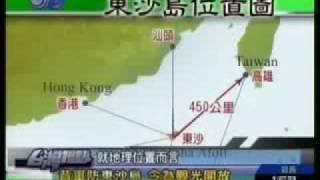 getlinkyoutube.com-南海屏障 東沙島