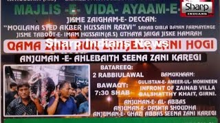 getlinkyoutube.com-MAJLIS-E-VIDA-E-AYAAM-E-AZA OF ANJUMAN-E-HAZRAT-E-ABBAS(A.S) | BALSATHI KHATE,NOOR KHAN BAZAR 2016.