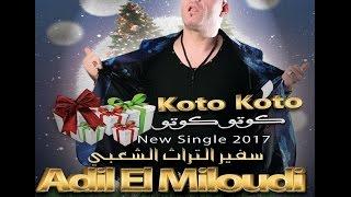 "getlinkyoutube.com-Exclusive Adil el Miloudi New single 2017 "" koto koto""عادل الميلودي جديد 2017 ""كوتو كوتو"""