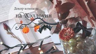 getlinkyoutube.com-Декор комнаты на Хэллоуин за 5 минут ♦ Осенний букет