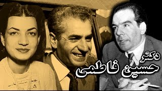 getlinkyoutube.com-Hossein FATEMI, 1954  دکتر حسين فاطمي (وزيرخارجه ايران) ۲ بار ترور و سرانجام تيرباران شد؛