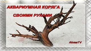 getlinkyoutube.com-АКВАРИУМНАЯ КОРЯГА СВОИМИ РУКАМИ