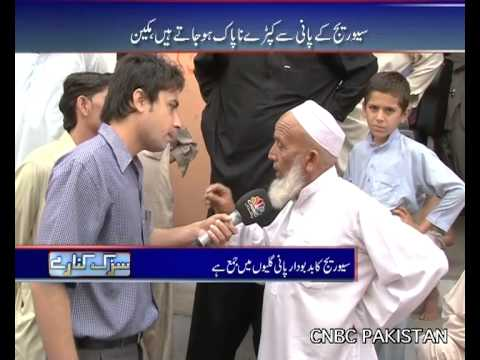 Sarak Kinarey wireless gate sewerage problems and school maintenance issue karachi part 1