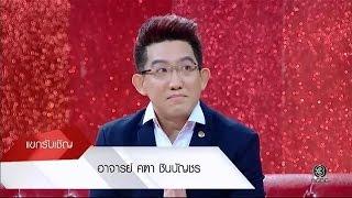 getlinkyoutube.com-เพชรรามา | อ.คฑา ชินบัญชร | 20-01-60 | TV3 Official