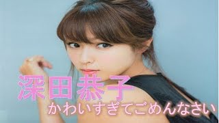 getlinkyoutube.com-深田恭子 ボディラインに釘付けイオンウォーターCM集