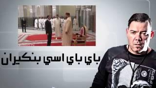 باي باي بن كيران by by bnkiran  جديد سفير الثرات الشعبي عادل الميلودي