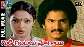 getlinkyoutube.com-Gudi Gantalu Mrogayi Telugu Full Movie | Rajendra Prasad | Aruna Mucherla | Indian Video Guru
