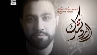 getlinkyoutube.com-أرِد أنِشدَك | حسين فيصل | محرم 1436