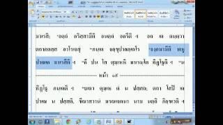 เรียนบาลี ภาค ๑ เก็งที่ ๓ ตอนที่ ๑ อเถกทิวสํ ทิสาวสิโน เล่าเรื่องก่อนแปล