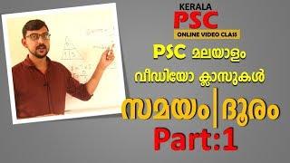 Kerala PSC Coaching Maths Speed & Time Part-1 LGS 2017 PSC മലയാളം വീഡിയോ ക്ലാസ്സുകള് സമയവും ദൂരവും