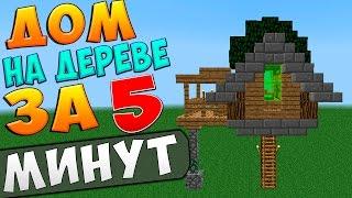 getlinkyoutube.com-MINECRAFT: Дом на дереве за 5 минут | Как построить красивый дом в майнкрафт?