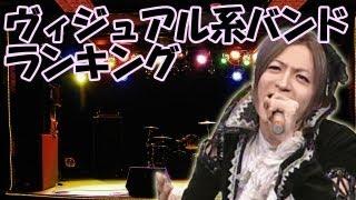 getlinkyoutube.com-【V系】元ビジュアル系が選ぶヴィジュアル系バンドランキング【VISUAL-KEI】◆エンドウコウキ