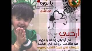 getlinkyoutube.com-ارحبي يانوره || كلمات/عقاب المسردي   اداء / شايع المسردي