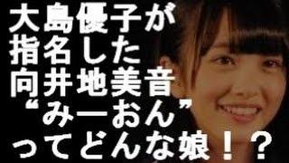 getlinkyoutube.com-向井地美音15期生 大島優子、「ヘビロテ」後継者指名!一体どんな娘なの!?