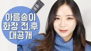 getlinkyoutube.com-얼짱 한아름송이 화장 전.후 대공개!!⎮Aprilskin 에이프릴스킨