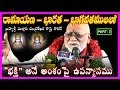 Malladi Chandrasekhara Sastry Devotional Speech About _ Ramayana ,Mahabharatha ,Bhagavatham Part-2