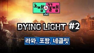 getlinkyoutube.com-[노잼과꿀잼사이] 22화 : Dying Light #2 생존자여 어둠을 조심하라!_150128
