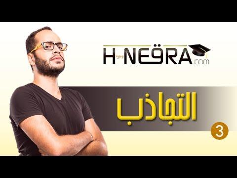 "Abdellah Abujad | H-NE9RA | #Ep3 : ""التجاذب"""
