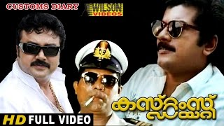 Malayalam Full Movie | Customs Diary | Jayaram,Mukesh,Jagathy Sreekumar Comedy Movies