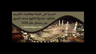 getlinkyoutube.com-عشائيات الشيخ محمد السبيل رحمه الله من رمضان 1426