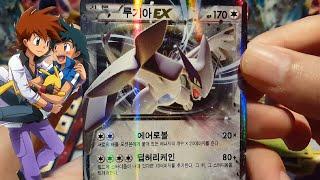 포켓몬스터 카드 밴디트링 박스 개봉! EX다! 포켓몬카드 개봉기 1부