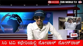 Notal Nagraj With Siri Team | Speech About Karnataka Bandh | SANDEEP SHETTY| SIRI MOBILE TV