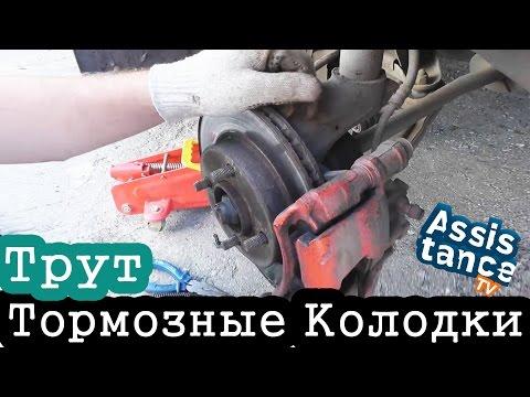 Трут тормозные колодки / Причина трения тормозных колодках