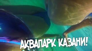 getlinkyoutube.com-Лучший Аквапарк России - Казанский (Обзор)
