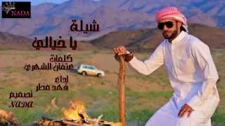 getlinkyoutube.com-شيلة  ياخيـــالي  اداء فهد مطر