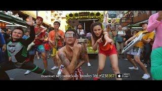 getlinkyoutube.com-[Official MV] แว้นฟ้อหล่อเฟี้ยว (feat.Djต้นหอม, โก๊ะตี๋, วง 3.50) - แจ๊ส สปุ๊กนิค ปาปิยอง กุ๊กกุ๊ก