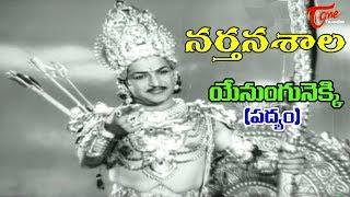 getlinkyoutube.com-Narthanasala Songs - Yenungunekki - NTR - Savithri