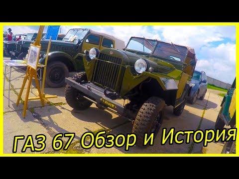 Отреставрированный легендарный военный автомобиль ГАЗ 67 обзор и история модели