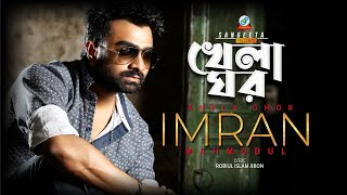 getlinkyoutube.com-Khela Ghor (খেলা ঘর) by Imran | Eid-ul-Adha Exclusive 2015
