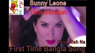 টম সানিকে ও ছাড়লো না Chaap Nishna - Full Video Tom Version | Shrestha Bangali |Riju, Sunny Leone width=