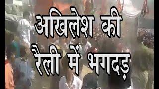 अयोध्या में अखिलेश की रैली के दौरान भगदढ़ में कई घायल