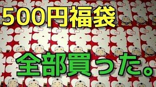 getlinkyoutube.com-【遊戯王】お店の500円福袋を全部買ってみた!!【開封】