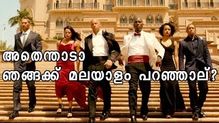 getlinkyoutube.com-Fast & Furious 7 in Malayalam MashUp Comedy - Malayalam Comedy Video