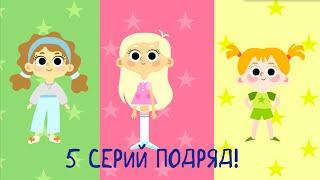 getlinkyoutube.com-Мультики для детей - Ма́шины одёжки - Все серии (6-10)