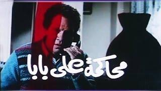 getlinkyoutube.com-الفيلم العربي: محاكمة علي بابا