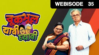 Chuk Bhul Dyavi Ghyavi - चूकभूल द्यावी घ्यावी - Episode 35  - March 17, 2017 - Webisode