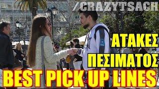 getlinkyoutube.com-Best(?) Pick Up Lines | Καλύτερες(;) Ατάκες Πεσίματος + BONUS!